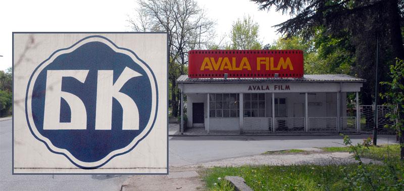 """""""Авала филм"""" има огромне потенцијале"""
