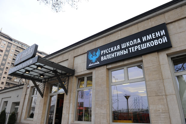 Otvorena Ruska Osnovna Skola U Beogradu Drustvo Novosti Rs