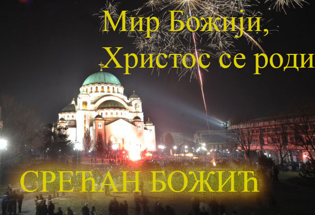 Mir Božji Hristos Se Rodi Pravoslavci Danas Slave Božić Novosti Rs