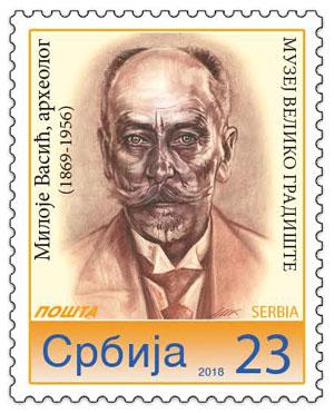 Поштанска маркица са ликом Милоја Васића 2