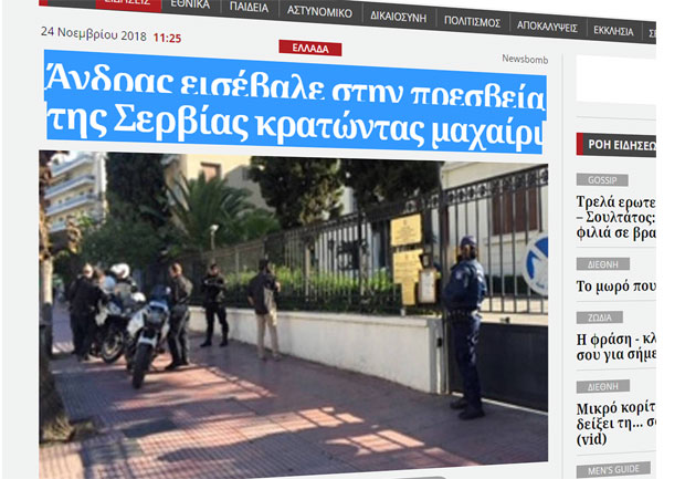Republika upoznavanje ujedinjenje srpska za sajt Milan Vidojevic: