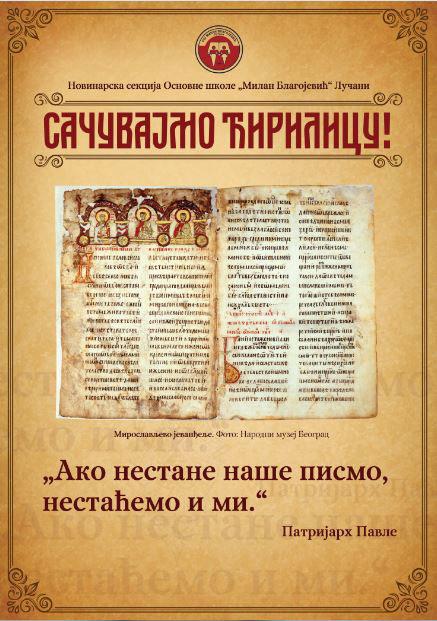 Očuvanje Jezika I Pisma Pokrenuta Akcija Sačuvajmo